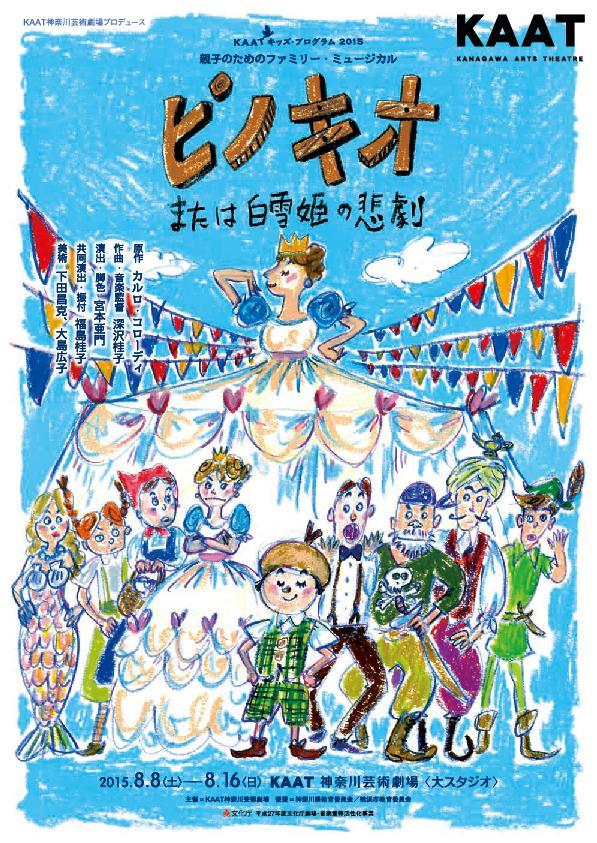 親子のためのファミリー・ミュージカル 『ピノキオ~または白雪姫の悲劇~』