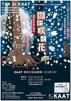 TAK in KAAT 劇団よこはま壱座公演 第10回公演 「闇に咲く花-愛敬稲荷神社物語-」