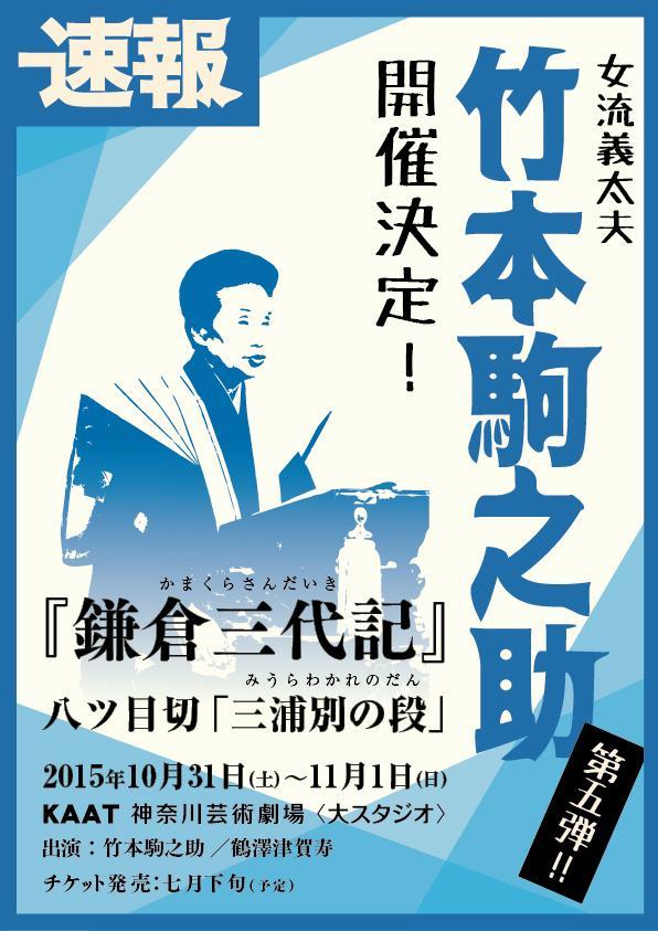 『鎌倉三代記』八ツ目切「三浦別の段」