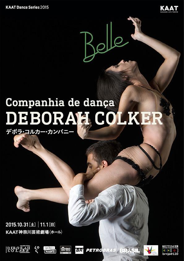"""Companhia de dança DEBORAH COLKER """"Belle""""  デボラ・コルカー・カンパニー『ベル』"""