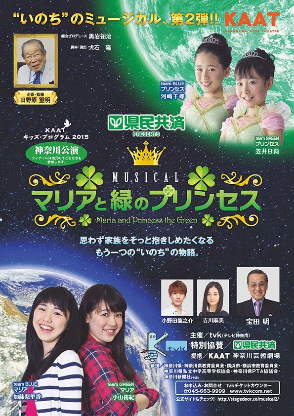 ミュージカル「マリアと緑のプリンセス」