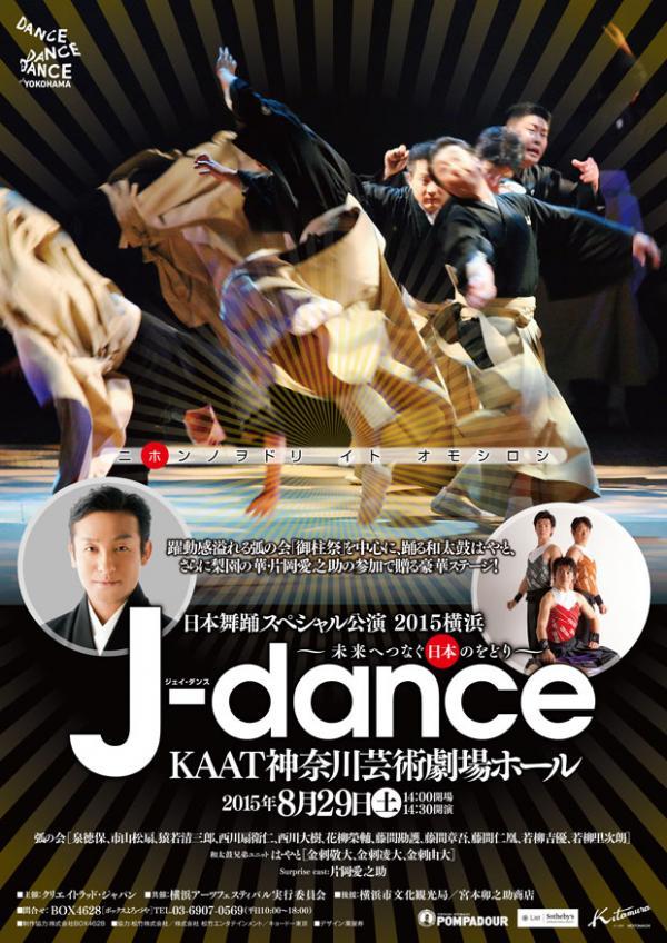 日本舞踊スペシャル公演 2015横浜『J-dance』~未来へつなぐ日本のをどり~