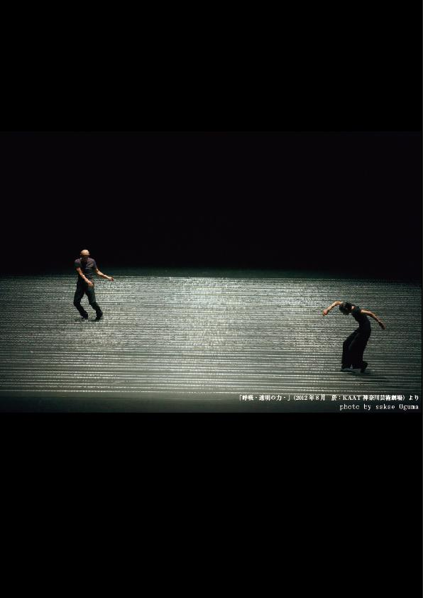 勅使川原三郎 新作ダンス公演「水と祈り」
