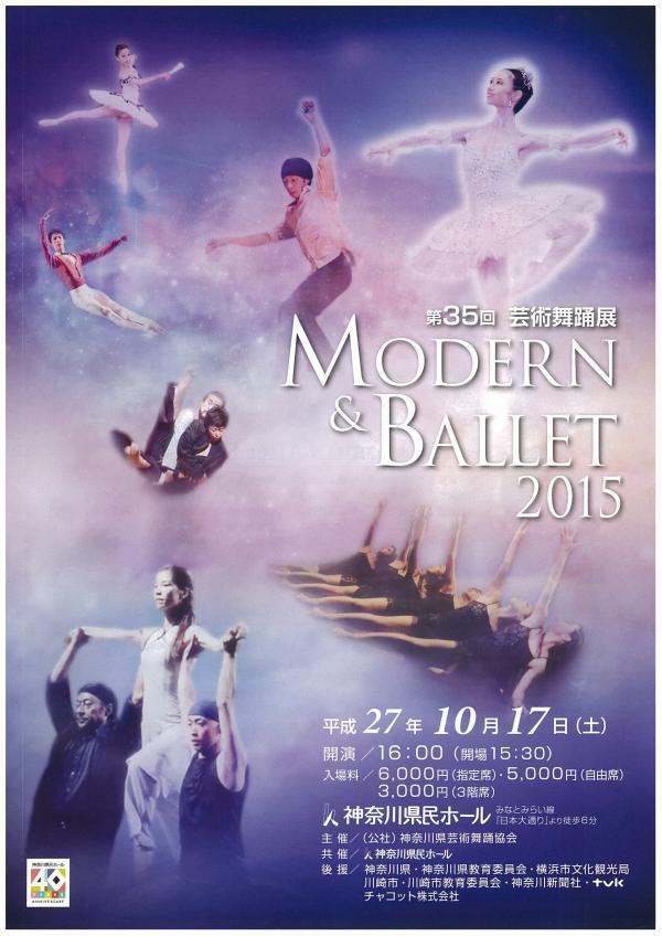 第35回 芸術舞踊展 モダン&バレエ 2015 MODERN & BALLET 2015