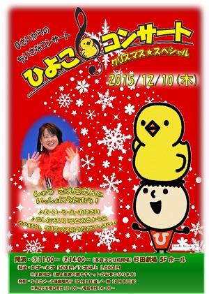 ひよこ♪コンサートVol.33 ~クリスマススペシャル~