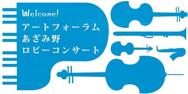 アートフォーラムあざみ野Welcome!ロビーコンサート  Vol.231