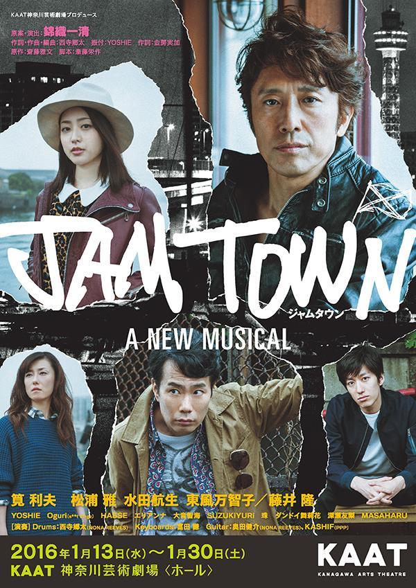 KAAT神奈川芸術劇場プロデュース   A New Musical 「JAM TOWN」
