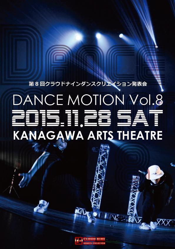 DANCE MOTION vol.8