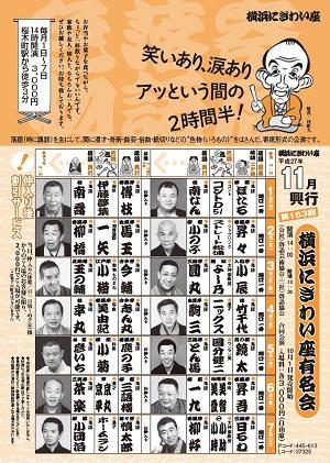第163回 横浜にぎわい座有名会①
