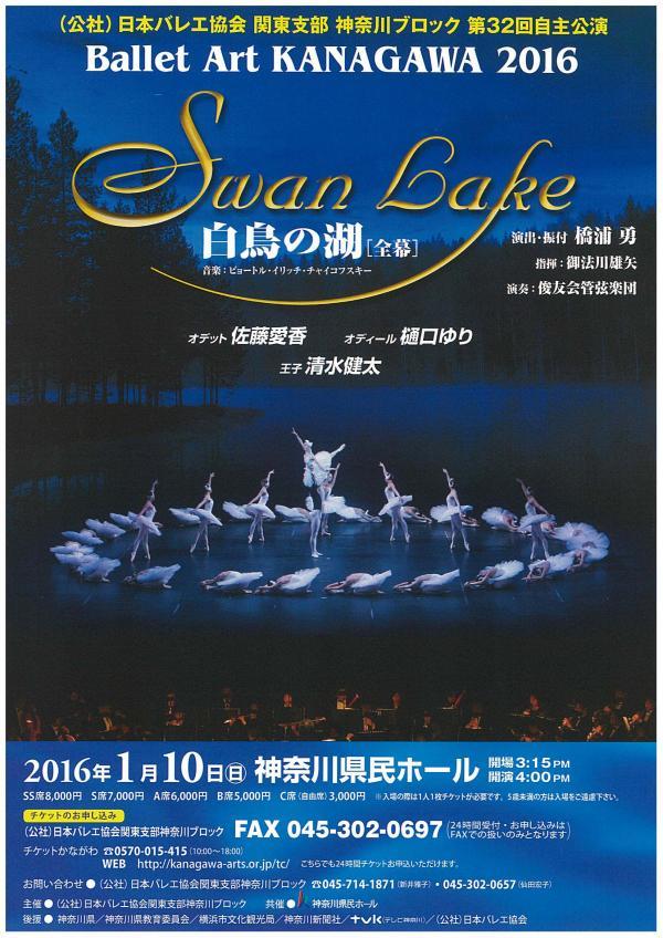 (公社)日本バレエ協会関東支部神奈川ブロック第32回自主公演      「白鳥の湖」全幕