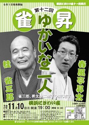 桂雀三郎・春風亭昇太 第十二回「雀昇ゆかいな二人」