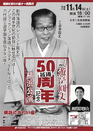 三遊亭圓丈 芸道50周年記念 横浜公演