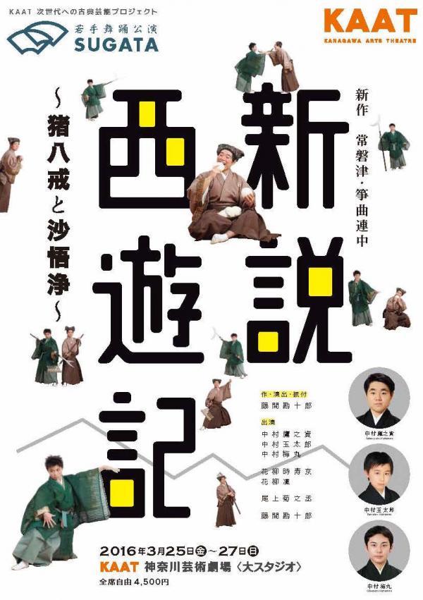 KAAT次世代への古典芸能プロジェクト 若手舞踊公演「SUGATA」 「新説西遊記」(しんせつさいゆうき) ~猪八戒と沙悟浄~