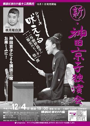 新・神田京子独演会