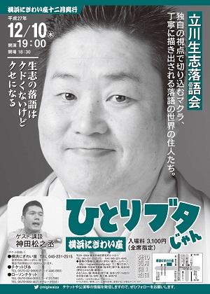 立川生志落語会「ひとりブタじゃん」