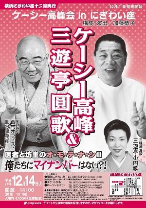 ケーシー高峰会 in にぎわい座 ケーシー高峰 & 三遊亭圓歌
