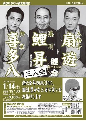 第二十五回 睦会~扇遊・鯉昇・喜多八 三人会