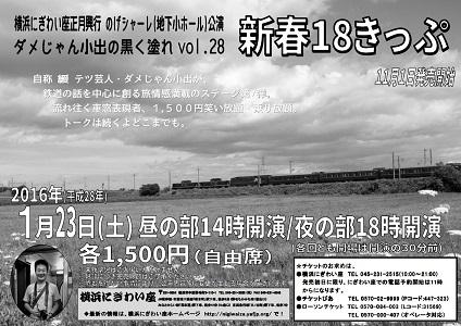 ダメじゃん小出の黒く塗れ!Vol.28