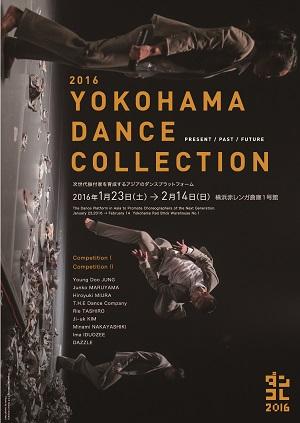 横浜ダンスコレクション2016