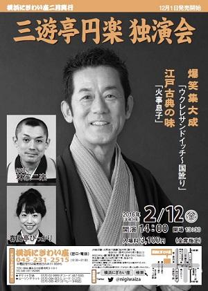 三遊亭円楽独演会