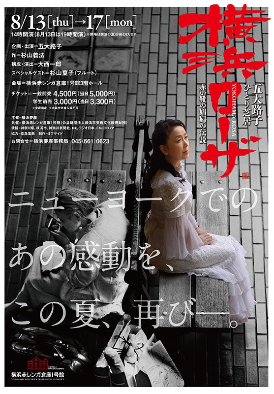 五大路子ひとり芝居「横浜ローザ」