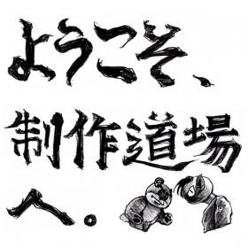 急な坂ゼミナール新シリーズvol.1「制作道場 入門編」