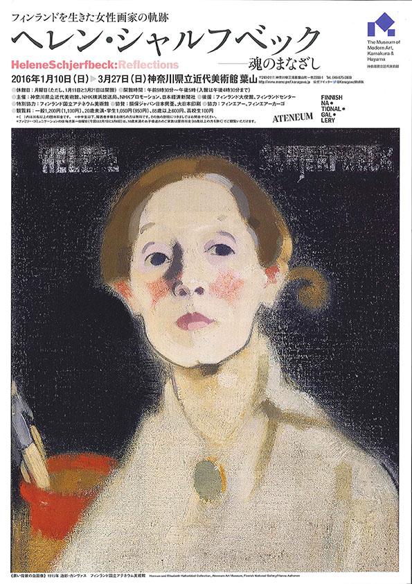 ヘレン・シャルフベック―魂のまなざし Helene Schjerfbeck : Reflections