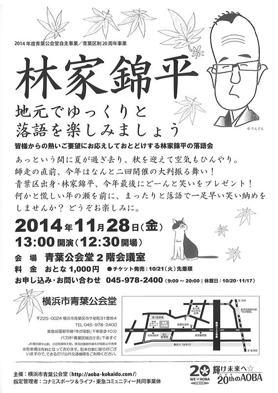 林家錦平「地元でゆっくりと落語を楽しみましょう」