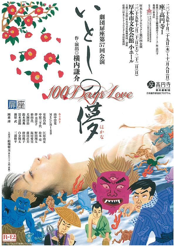 厚木シアタープロジェクト第27回公演 劇団扉座  いとしの儚-100 Days Love -