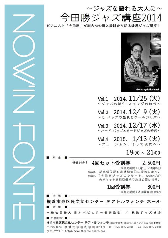NOW'IN FONTE  今田勝ジャズ講座2014