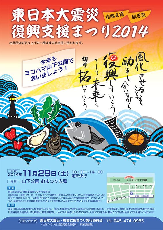 東日本大震災・復興支援まつり2014