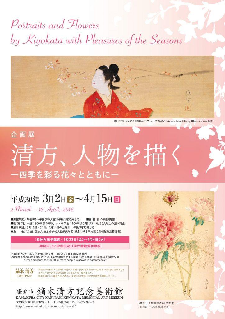 企画展「清方、人物を描く ―四季を彩る花々とともに―」