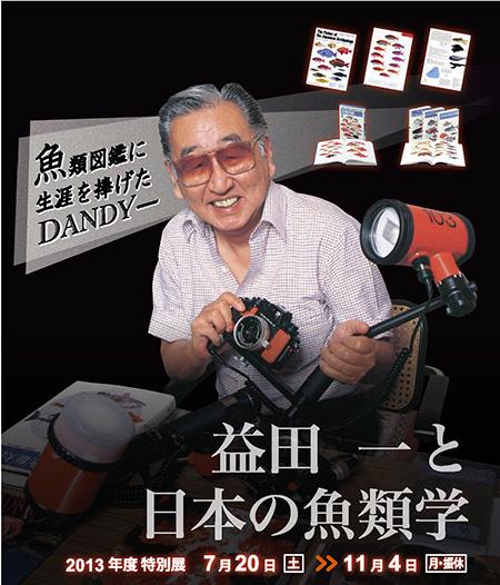 特別展 『魚類図鑑に生涯を捧げたDANDY~益田一と日本の魚類学~』