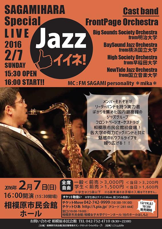SAGAMIHARA Special LIVE JAZZ イイネ!