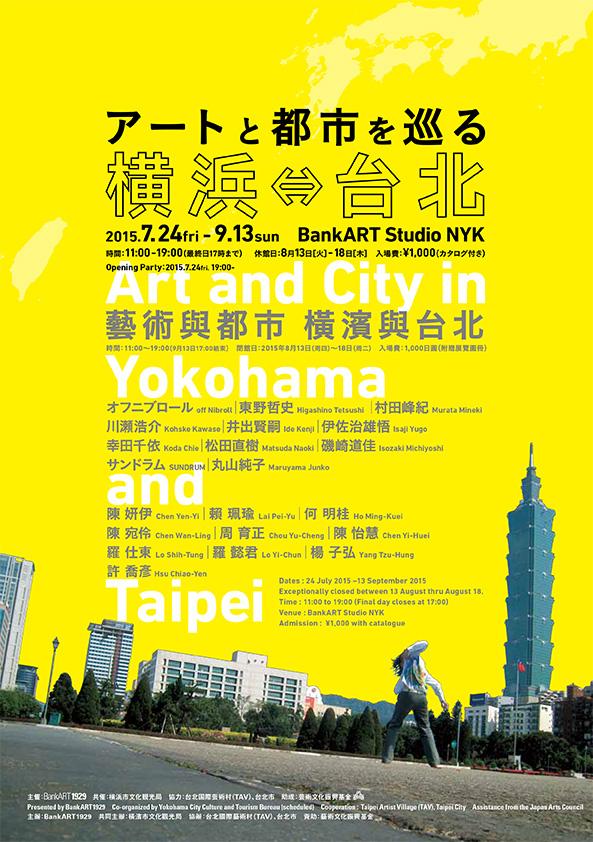 アートと都市を巡る横浜と台北