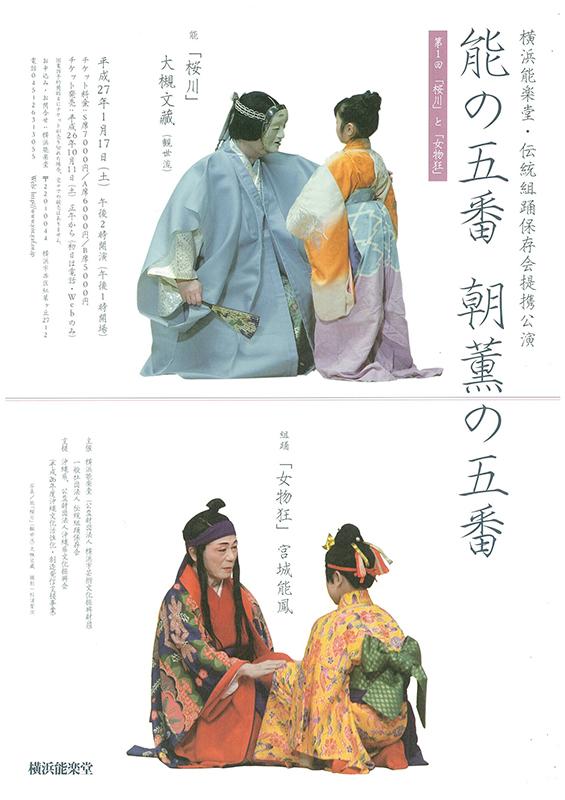 横浜能楽堂・伝統組踊保存会提携公演 「能の五番 朝薫の五番」     第1回「桜川」と「女物狂」