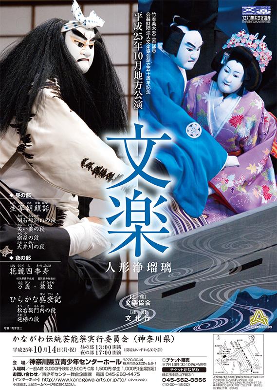 平成25年度かながわ伝統芸能祭「人形浄瑠璃・文楽」