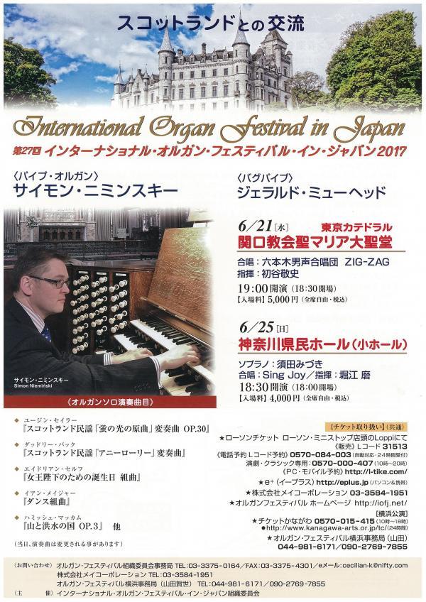第27回 インターナショナル・オルガン・フェスティバル・イン・ジャパン2017 横浜公演
