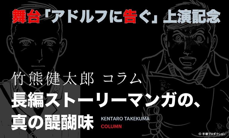 舞台『アドルフに告ぐ』上演記念 竹熊健太郎コラム「長編ストーリーマンガの、真の醍醐味」