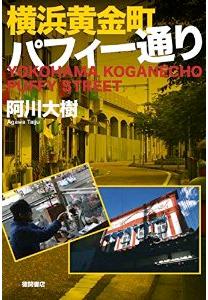 小説『横浜黄金町パフィー通り』連携企画トークイベント《ちょんの間から大岡川を見つづけて 2007-2014》