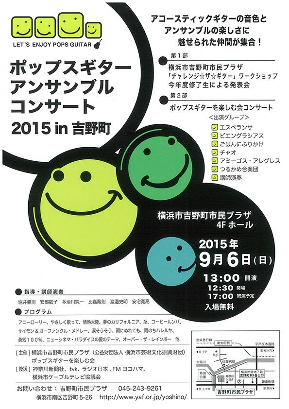 ポップスギターアンサンブルコンサート 2015 in 吉野町