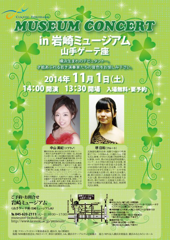 クラシック・ヨコハマ2014  ミュージアム・コンサート in 岩崎ミュージアム
