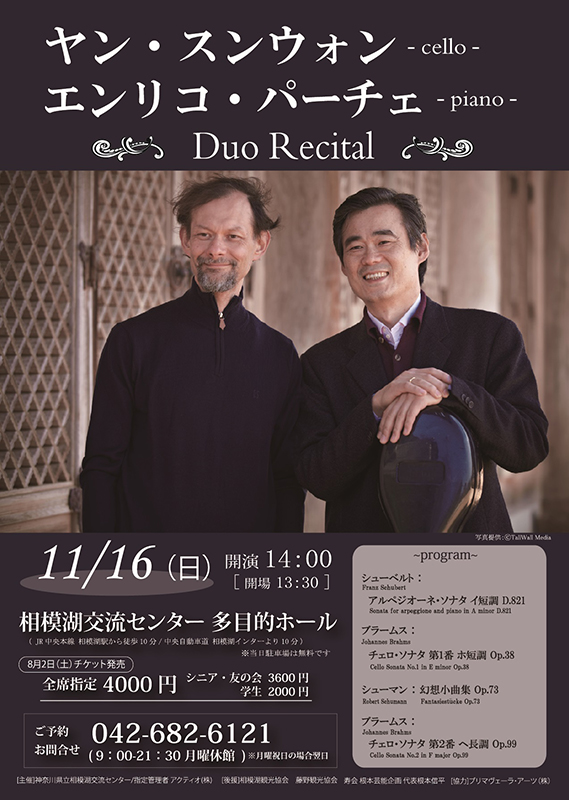 ヤン・スンウォン(cello)エンリコ・パーチェ(piano)     ~ Duo Recital ~