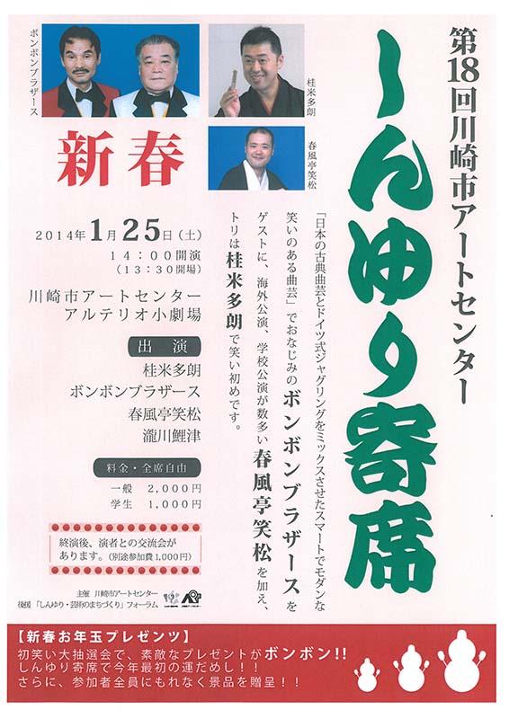 第18回川崎市アートセンター しんゆり寄席