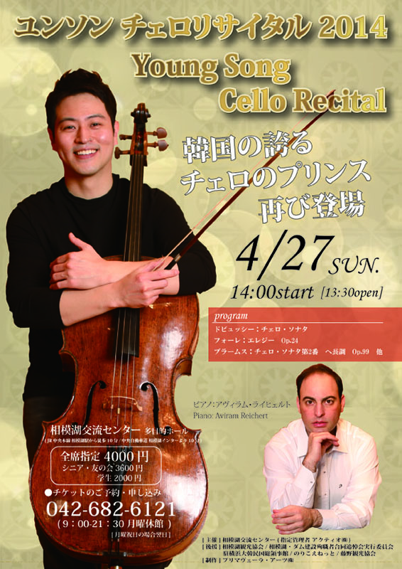 『ユンソン チェロリサイタル 2014』     Young Song Cello Recital