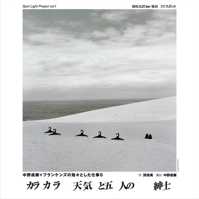 Spot Light Project vol.1 中野成樹+フランケンズの短々とした仕事5 『カラカラ天気と五人の紳士』