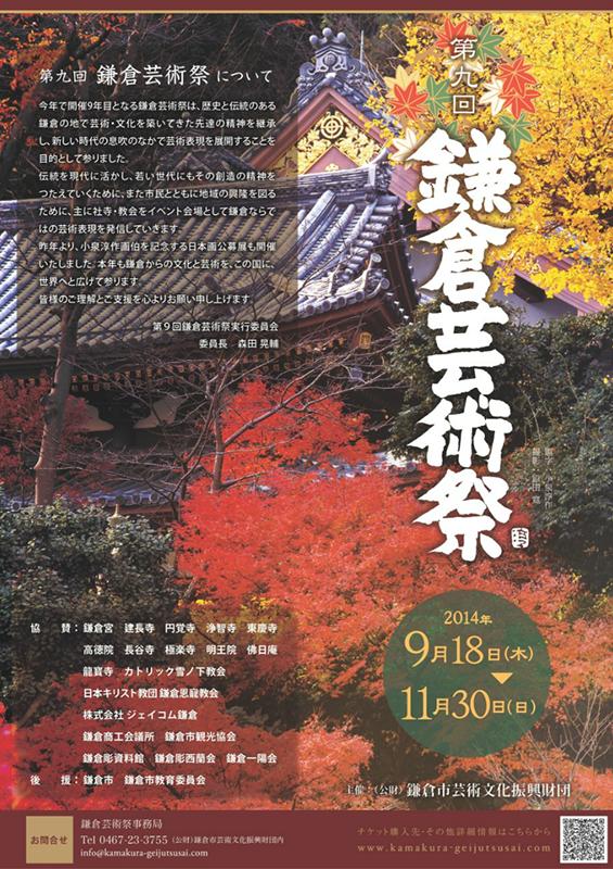 第九回 鎌倉芸術祭