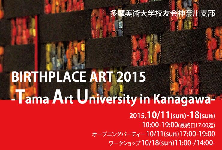 BIRTHPLACE ART 2015—Tama Art University in Kanagawa—