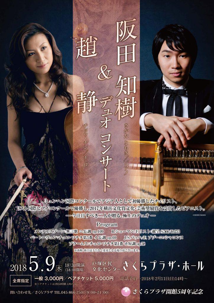 趙静(チェロ)&阪田知樹(ピアノ)デュオコンサート