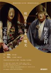 横浜能楽堂舞台140年祭 横浜能楽堂企画公演「明治八年 能楽の曙光」